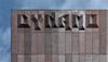 Dynamo (Jorden Esser) Tags: eindhoven20171009 wednesday 2005 dynamo eindhoven culturalyouthcentre hww wallwednesday nederlandvandaag lettering