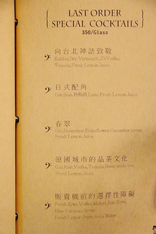 LastOrder 餐酒館059