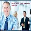 شهادة معايير التقارير المالية الدولية- IFRS   كورسات التقارير المالية- IFRS (lelbaia) Tags: شهادة معايير التقارير المالية الدولية ifrs   كورسات classifieds اعلانات مجانية مبوبة