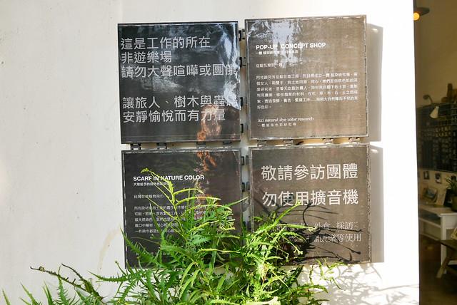 南投日月老茶廠-1130081