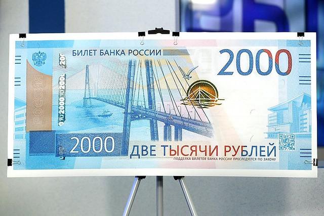 Новые банкноты 200 и2000 руб. поступили вСаратовскую область