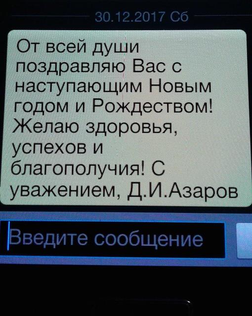 Граждане Удмуртии смогут посмотреть новогоднее поздравление президента в 00:00