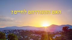 כנסיית האל הכול יכול | קול אלוהים | האם התעוררתם לחיים? (אבו) Tags: ללכתאחרי בשורה שמיים אור אהבתושלאלוהים מבורך הישועה