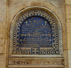 Melting Point (Filippo M. Conte) Tags: cairo egypt holiday christmas travel church blue greek arab