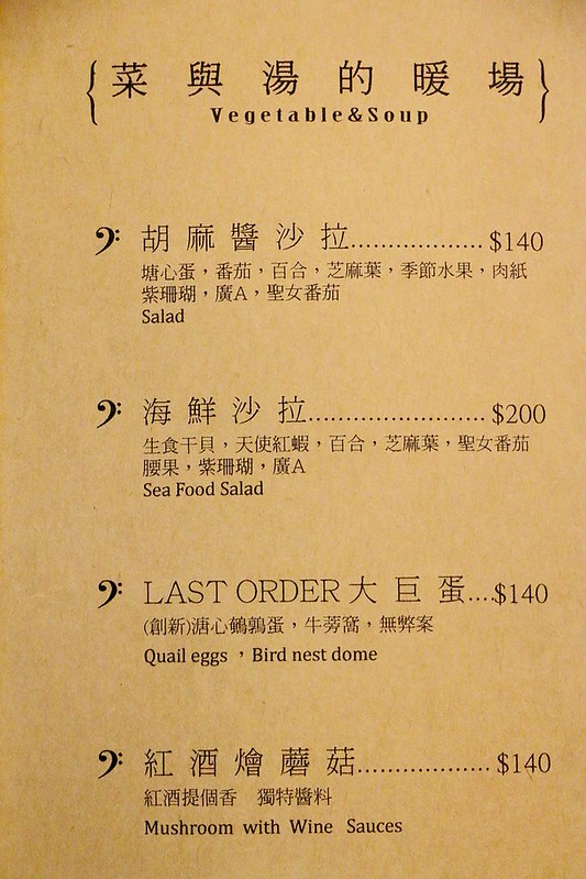 LastOrder 餐酒館047