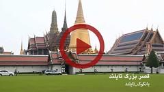 قصر-تایلند (moghadamseir.travel) Tags: تایلند قصرتایلند تورتایلند سفربهتایلند قصربزرگتایلند