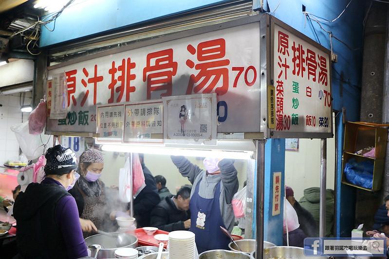 萬華-梧州街原汁排骨湯01