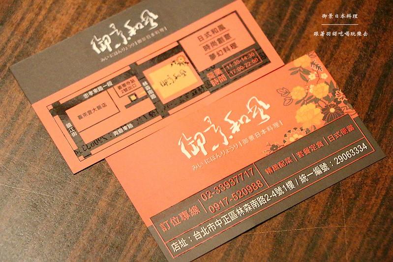 御景日本料理137