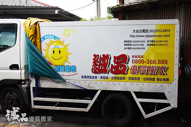 誠品搬家公司_01_台北搬家公司推薦自助搬家辦公室搬遷搬家評價搬家估價