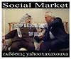 Social Market by yahooxaxaxouxa blogspot gr 5 9 2013 (yahooxaxaxouxa) Tags: yasser arafat άκησ τσοχατζόπουλοσ πασοκ pasok palestine liberation organization