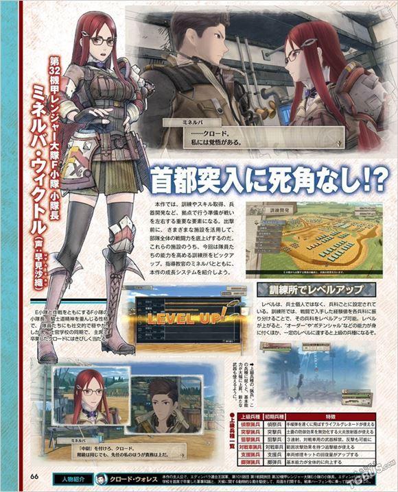 《戰場女武神4》支援E小隊的三女一狗 清晰雜誌圖公開
