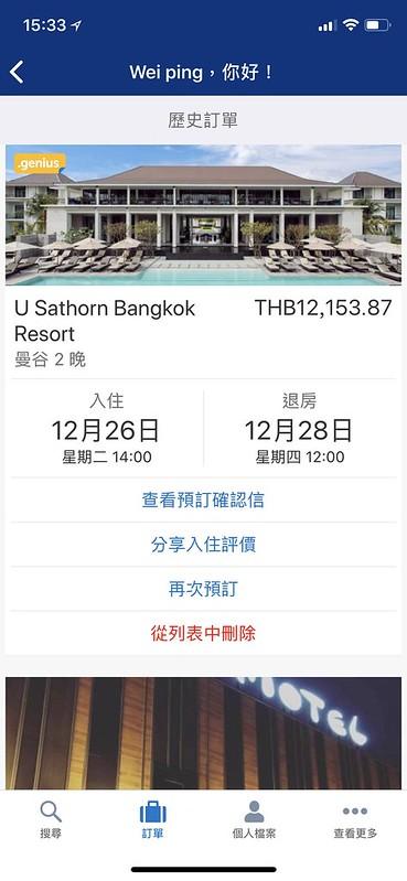 住宿,泰國,旅遊,飯店,泳池,U Sathorn Bangkok,資訊,推薦