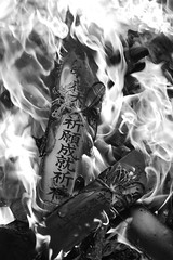 Goodbye 2017 (runslikethewind83) Tags: japan asia fire monochrome blackandwhite burning 2018 pentax