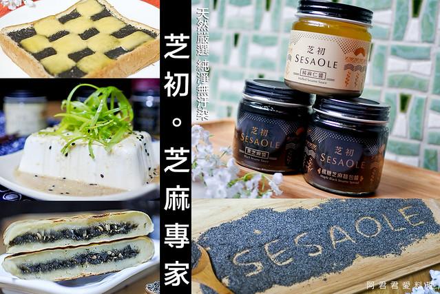 芝初SesaOle_01_芝麻調味料芝麻粉黑芝麻醬麻仁醬楓糖芝麻麵包醬_阿君君愛料理-8897