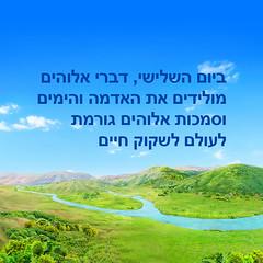 ביום השלישי, דברי אלוהים מולידים את האדמה והימים וסמכות אלוהים גורמת לעולם לשקוק חיים (אבו) Tags: אלוהים אהבה בשורה אור גאולה הכרת