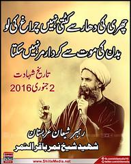 چھری کی دھار سے کٹتی نہیں چراغ کی لو۔۔ بدن کی موت سے کردار مر نہیں سکتا ۔۔۔۔ شہید شیخ نمر باقر النمر تاریخ شہادت 2 جنوری 2016 (ShiiteMedia) Tags: shia news killing 2017 shiite media urdu pakistan islami payam aein abbas muharam 1439 ashura genocide شیعت میڈیا ، شیعہ نیوز، channel q12 shiitenews abna newa latest india alert karachi tv shiatv110