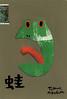 蛙 (nakagawatakao) Tags: takaonakagawa charactor painting illustration 中川貴雄 イラスト 絵しりとり キャラクター 顔シリーズ faceseries カエル 蛙 かえる flog