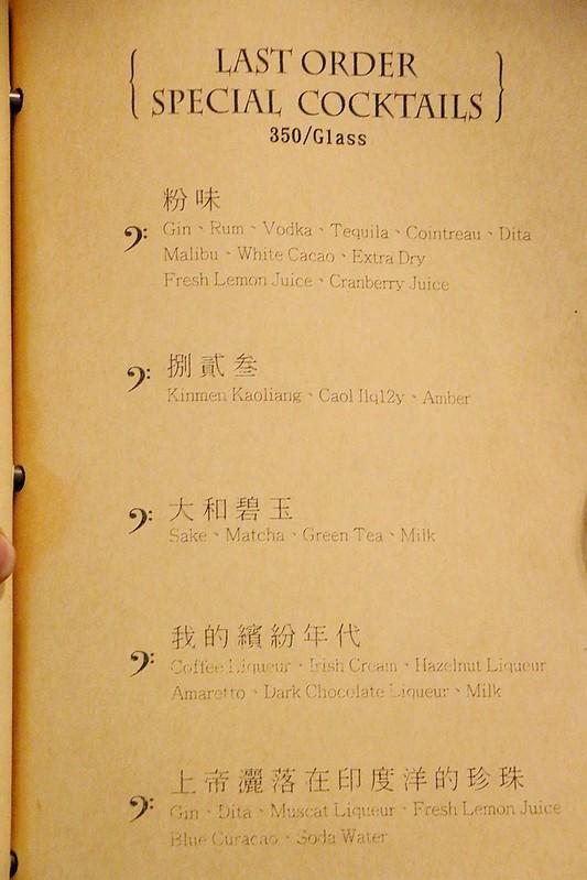 LastOrder 餐酒館057