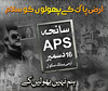Photo (ShiiteMedia) Tags: shia news killing 2017 shiite media urdu pakistan islami payam aein abbas muharam 1439 ashura genocide شیعت میڈیا ، شیعہ نیوز، channel q12 shiitenews abna newa latest india alert karachi tv shiatv110