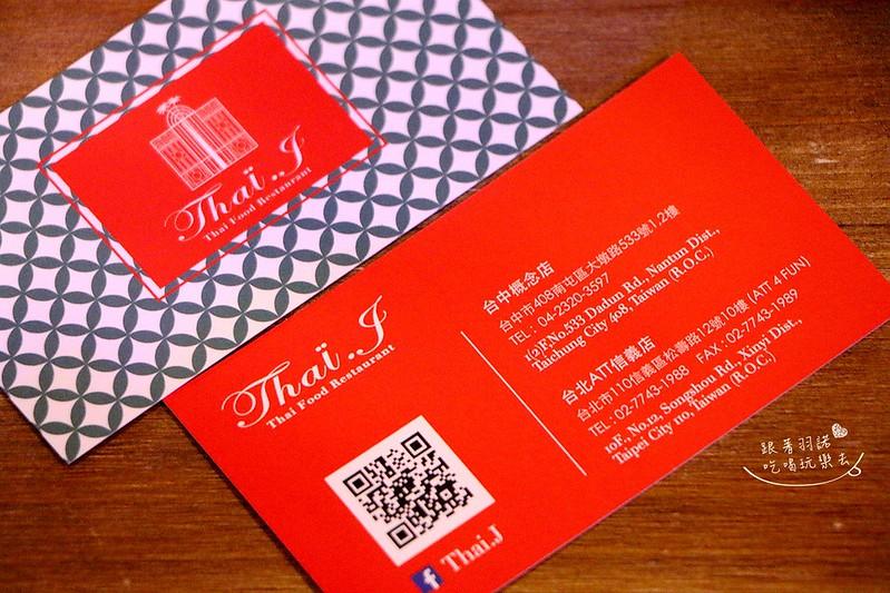 Thai J泰J花園泰式創意料理022
