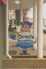 _Q9A3966 (gaujourfrancoise) Tags: belarus biélorussie gaujour advertising publicity publicités minsk lida