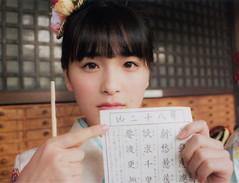 与田祐希 画像6