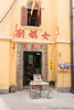 Loi Wo Temple Macau (takashi_matsumura) Tags: 女媧廟 loi wo temple macau macao sar china nikon d5300 sigma 1750mm f28 ex dc os hsm