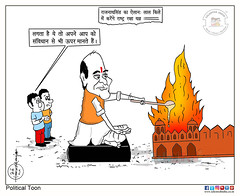 चुनावी यज्ञ के लिए महायज्ञ..... (Talented India) Tags: talentedindia indore news indorenews इंदौर न्यूज़ इंदौरन्यूज़ talented rajnathsingh cartoon cartoonoftalentedindia cartoonoftalented