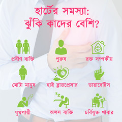 হার্টের সমস্যা : ঝুঁকি কাদের বেশি? (cynorbd) Tags: cynor cynorbd samidirect johara dhaka bangladesh healthcare herbal ayurveda health nutrition beauty fitness tips food supplement natural medicine remedies treatment diet herbs