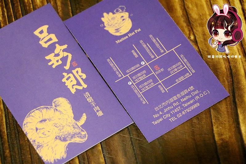 呂珍郎清燉蔬菜羊肉118