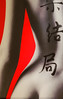 I GOT YOUR BACK (akahawkeyefan) Tags: woman nude back kanji lasvegas davemeyer buttcrack