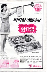 "Seoul Korea vintage Korean advertising circa 1973 for Superhero-branded Lotte gum - ""Wattha...?"" (moreska) Tags: seoul korea vintage korean advertising 1973 superhero batman chewinggum candy treats unlicensed cartoon kids growing up retro oldschool hangul graphics fonts layout marketing sweets snacks lotte oldfashioned 1970s magazines publications archive museum rok asia"
