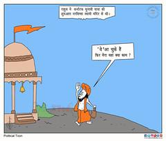 जाना हिन्दुत्व का महत्व... (Talented India) Tags: talentedindia indore news indorenews इंदौर न्यूज़ इंदौरन्यूज़ talented cartoonoftalentedindia cartoonoftalented cartoon
