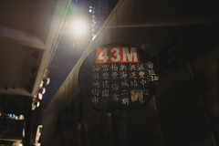 11723 (Panda1339) Tags: 28mm leicaq hk summiluxq 香港 hongkong flare busstop night yaumatei 油麻地 light typography