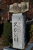 Tottori-jo (Tottori, Japan) (t-mizo) Tags: 日本 japan dp2q sigmadp2quattro dp2quattro sigma dp2 quattro foveon spp sigmaphotopro 鳥取城 tottorijo tottoricastle 鳥取市 鳥取 鳥取県 tottori