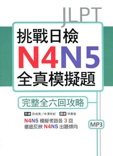 대만_JLPT 만점공략 실전모의고사 N4N5