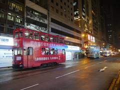 Tram x3 (yukky89_yamashita) Tags: 香港 tram 中国 香港特別行政区 china hongkong streetcars