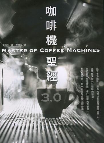 대만_커피 머신 마스터(2쇄)