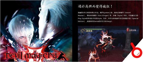 《鬼泣HD合集》繁體中文版官方網站正式上線