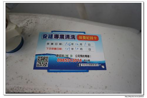 《幸福‧我家》生活|安廷洗衣機專業清洗(台北/新北/桃園/新竹地區)