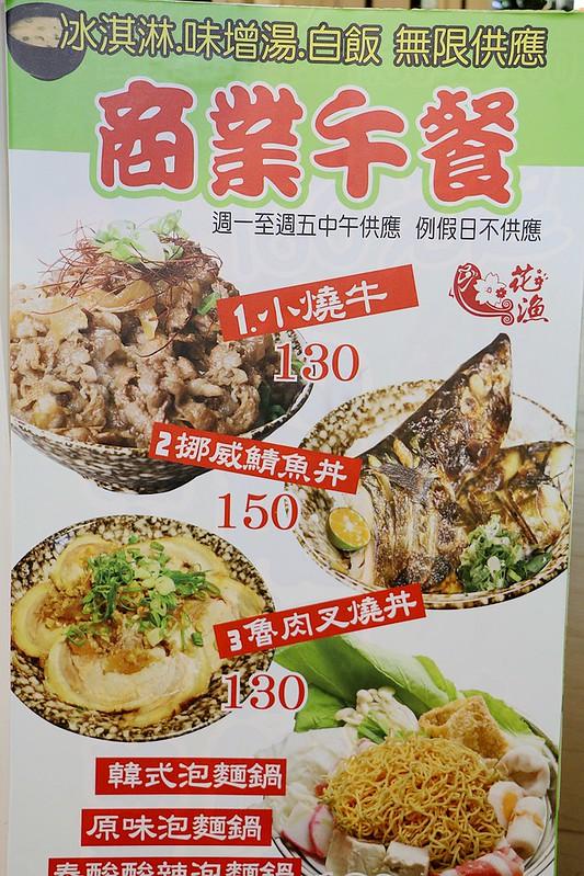 花漁新和風料理食材新鮮CP值高的日式料理04