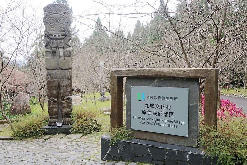九族文化村155