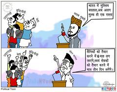 टिप्पणी करने से पहले सोचें सौ बार…! (Talented India) Tags: talentedindia indore news indorenews इंदौर न्यूज़ इंदौरन्यूज़ talented pok pakistan kashmir mohanbhagwat rss vishvhinduparisad vhp cartoonoftalentedindia cartoonoftalented