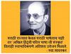 Veer Savarkar (309) (markcrystal46) Tags: marathi savarkar veer shivaji सावरकर वीर hindu damodar vinayak विनायक modi narendra rss sangh mahasbha tilak lokmanya shambhaji bajirao gandhi 1947 india bharat maharastra shivsena pravin jadhav