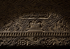 Detail of a carved wooden door with an arabic style, Lamu County, Lamu Town, Kenya (Eric Lafforgue) Tags: africa ancient antique arabic architecture colourpicture day door eastafrica horizontal islam kenya lamu lamuisland lamu176152 muslim nopeople oldfashioned outdoors photography swahili traveldestination unescoworldheritagesite wood wooden worldheritagesite lamutown lamucounty ke