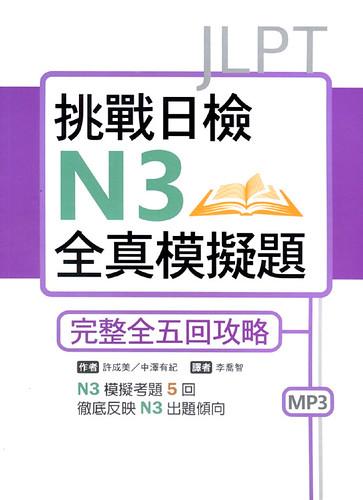 대만_JLPT 만점공략 실전모의고사 N3