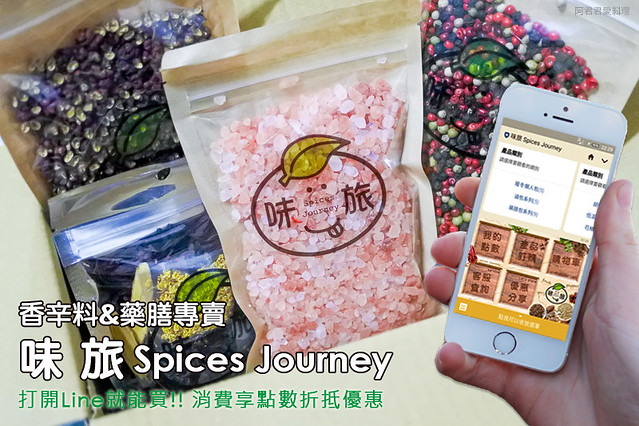01_味旅 Spices Journey FANSbee粉絲機器人_阿君君愛料理-2259