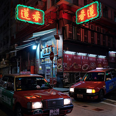 """""""at a crossroads"""" (hugo poon - one day in my life) Tags: xt20 23mmf2 hongkong central wellingtonstreet aberdeenstreet linheungteahouse citynight lights sign colours red taxi crossroads closure vanishing urban urbanrenewal eating dinner fav"""