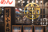 RAMEN (ajpscs) Tags: ajpscs japan nippon 日本 japanese 東京 tokyo city people ニコン nikon d750 tokyostreetphotography streetphotography street seasonchange winter fuyu ふゆ 冬 2018 shitamachi night nightshot tokyonight nightphotography citylights omise 店 tokyoinsomnia nightview lights hikari 光 dayfadesandnightcomesalive alley othersideoftokyo strangers urbannight attheendoftheday urban walksoflife coldoutsidewarminside izakaya 居酒屋 めん らめん ramen