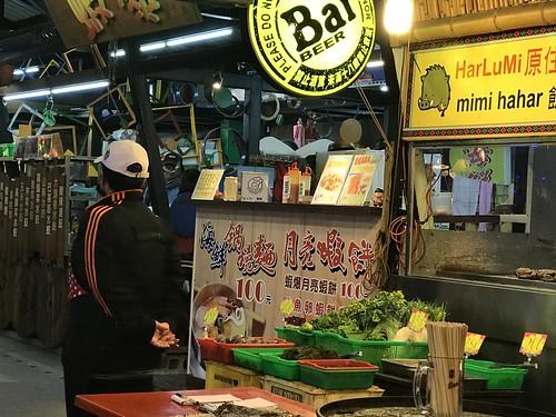 台灣美食五天遊2018第三天